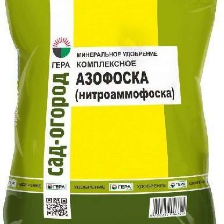 Азофоска 0,9кг Гера